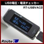 USB�Ű�����ή�����å��� RT-USBVAC2 �ʰ� �Ű� (V) ��ή (A) ����(W) �ѻ���ή (mAh) �ѻ����Ż��� ��å�VAƱ��ɽ���б� USB RouteR �롼�ȥ�����