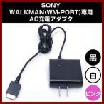 ウォークマン 充電器 SONY WALKMAN (WM-PORT) 専用 AC充電アダプタ ソニー FW-AC-620BK FW-AC-621P FW-AC-622WH 黒 白 ピンク ACアダプタ