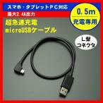 急速充電 USBケーブル SN-SCU05BL 黒 L字 0.5m microUSB ケーブル 2.1A 2.4A 50cm