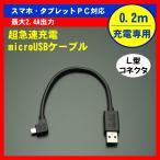 急速充電 USBケーブル SN-SCU02BL 黒 L字 0.2m microUSB ケーブル 2.1A 2.4A 20cm