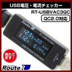 USB電圧・電流チェッカー RT-USBVAC3QC Quick Charge 2.0 簡易 電圧 (V) 電流 (A) 電力(W) 積算電流 (mAh) 積算充電時間 ワットVA同時表示対応