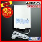 日本アンテナSRB30SD バルク 双方向CATV・BS/CSブースター 下り増幅型(30dB) BSブースター CSブースター CATVブースター アンテナブースター 地デジブースター