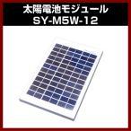 ソーラーパネル M-07392 17V 5W SY-M5W-12 太陽電池モジュール 17V/5W 太陽 発電 自作