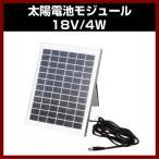 ソーラーパネル M-08244 18V 4W 京セラ製多結晶シリコン太陽電池セル使用 太陽電池モジュール 18V/4W 太陽 発電 自作