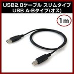 micro USBケーブル バルク A-Bタイプ 1m 黒 スリムタイプ 100cm