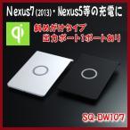 Qi 充電器 SQ-DW107 斜めタイプ  長方形 非接触 充電台 nexus7(2013)動作確認品 おくだけ充電 ネクサス 無接点 シィー チー Nexus7 (2013) Nexus6 Nexus5 Nexus4