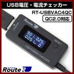 USB電圧・電流チェッカー RT-USBVAC4QC QC2.0対応 USB 簡易電圧・電流チェッカー 積算機能・VA同時表示対応 RouteR ルートアール