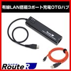 OTG-R03 RUH-OTGU3E+C 有線LAN搭載3ポート充電OTGハブ + 超急速充電 microUSBケーブル 1m 付き OTG 急速充電ケーブル RouteR ルートアール