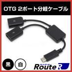 OTG-R07/R08 RC-OTG2TC OTG2ポート分岐ケーブル Nexus 5X Nexus 6P 対応 RouteR ルートアール RC-OTG2TCB RC-OTG2TCW OTG USB Type-C