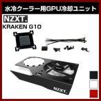 水冷クーラー用GPU冷却ユニット KRAKEN G10-BK KRAKEN G10-RD KRAKEN G10-WH NZXT