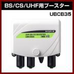 マスプロ電工 BS / CS / UHF用ブースター UBCB35 BSブースター CSブースター