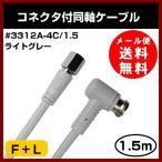同軸ケーブル #3312A-4C/1.5 FL 1.5m F型 + L型 プラグ 接栓 2重シールド タイプ パッケージなしでお安く提供