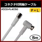 同軸ケーブル #3312A-4C/50 FL 5m F型 + L型 プラグ 接栓 2重シールド タイプ パッケージなしでお安く提供