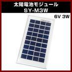 ソーラーパネル M-08920 6V 3W SY-M3W 太陽電池モジュール