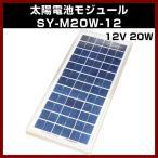 ソーラーパネル M-07393 12V 20W SY-M20W-12 太陽電池モジュール