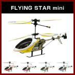 FLYING STAR mini フライングスター ミニ 赤外線 3chラジコンヘリ ジャイロ搭載 イエロー レッド ピンク グリーン ブルー