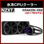 水冷CPUクーラー 12センチファンを2機搭載 ミドルモデル120mmファン2基搭載 KRAKEN X52 NZXT
