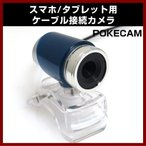 WEB カメラ USB ケーブル接続 POKECAM ポケカム