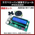 ラズパイ 工作キット ADCQ1611AK 部品セット PICスパコン ラズベリーパイ拡張モジュール PiCCASO