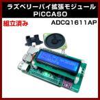 ラズパイ 工作キット ADCQ1611AP 組立済み PICスパコン ラズベリーパイ拡張モジュール PiCCASO