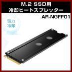 M.2 SSD�� �ҡ��ȥ��� AR-NGFF01 ���������� AREA ����ë�Ŵ�֥��� �ҡ��ȥ��ץ�å���