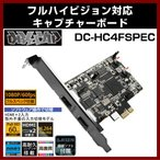 HDMIキャプチャーカード PCI接続 DC-HC4FSPEC ドリキャプ