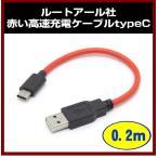 急速充電 USBケーブル 赤 0.2m typeC 3A