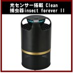 ROOMMATE 光センサー搭載 Clean 捕虫器 insect foreverII EB-RM20G