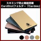 (定形外可) UNIQ スキミング防止機能搭載 CardSlotフォルダー(Cardee) 全4色 ユニーク