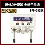 (メール便可) (SH登録商品) 4K8K対応 屋外用 2分配器 全端子電流通過 SHマーク登録 地デジ BS CS  ケーブルテレビ 対応  BPO-SH2EA