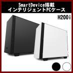 480646b2a4 NZXT SmartDevice搭載 インテリジェントPCケース NewHシリーズ H200i CA-H200W-BB CA-