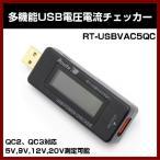 USB�Ű� QC2��QC3�б� 5V,9V,12V,20V ¬���ǽ ¿��ǽUSB�Ű���ή�����å��� RT-USBVAC5QC �롼�ȥ�����