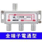 アンテナ分配器 ソリッド 室内用 3分配 全電通型 #4203FS-AP 同軸ケーブル用 地デジ・BS・CSデジタル 10-2602MHz対応 分配器 SOLID アンテナ部品