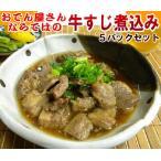 おでん屋の牛すじ煮込み5パックセット 【国産・和牛