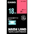 ネームランド スタンダードテープ 赤 XR-18RD [黒文字 18mm×8m]