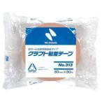 【在庫有り】ニチバン クラフト粘着テープ 313-50