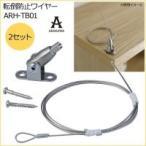 ショッピング家具 ARAKAWA 転倒防止ワイヤー ビス止め式 ARH-TB01 2セット