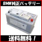 BMW純正バッテリー 70AH