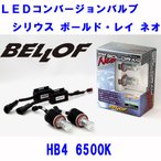 Bellof LED コンバージョンバルブ シリウス ボールド・レイ ネオ HB4 6500K ベロフ フォグランプ