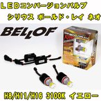 Bellof LED コンバージョンバルブ シリウス ボールド・レイ ネオ イエロー H8/H11/H16 3100K ベロフ フォグランプ