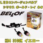 Bellof LED コンバージョンバルブ シリウス ボールド・レイ ネオ イエロー HB4 3100K ベロフ フォグランプ