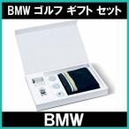BMW ゴルフ ギフト セット