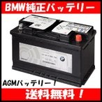 BMW純正 バッテリー 90AH (AGM)  E60/E61/F10 5シリーズ 送料無料  BMW 純正品