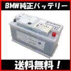 BMW純正 バッテリー 70AH  E46/E90/E91/E83  3シリーズ、X3  送料無料  *沖縄、離島、北海道は送料掛かります。
