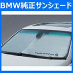 BMW F10 F11 5シリーズ セダン ツーリング純正 フロント ウィンド サンシェード BMW純正品