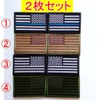 アメリカ国旗 ベロクロ ワッペン サバゲー 2枚セット