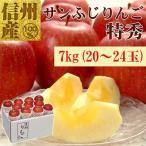 長野県産サンふじ特秀7kg(20〜24玉) No.423