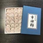 柿子 - 長野県産 干し柿 市田柿700g No.690