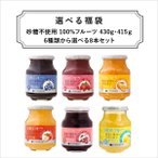 信州須藤農園 選べるジャム福袋 8個セット 100%フルーツ 430g・415g   砂糖不使用 フルーツ スプレッド ジャム コンフィチュール