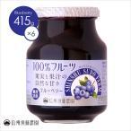信州須藤農園 100%フルーツ ブルーベリージャム415g ×6個 砂糖不使用 フルーツ スプレッド ジャム コンフィチュール
